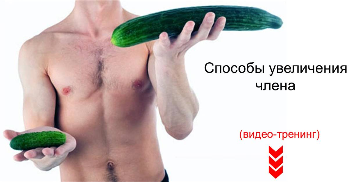 Увеличения полового член видео